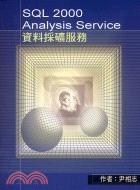 SQL 2000 ANALYSIS SERVICE資料採礦服務