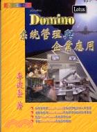 LOTUS DOMINO系統管理與企業應用