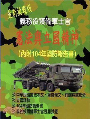 最新挑戰版預備軍士官憲法與立國精神