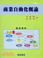商業自動化概論(修訂版)