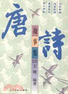 唐詩故事集(三) (G032)