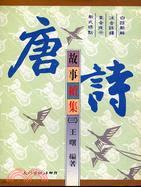 唐詩故事續集(三)