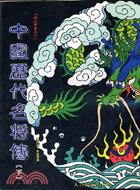 中國歷代名將傳(下) (D204)