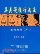 英美侵權行為法案例解析(中)