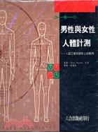 男性與女性人體計測