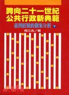 跨向二十一世紀公共行政新典範(上/下)