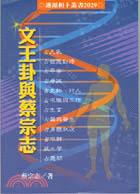 文王卦與蔡宗志-相卜叢書2029