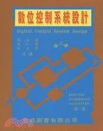 數位控制系統設計