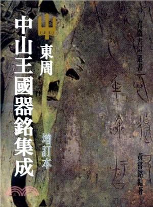 東周中山王國器銘集成(增訂本)