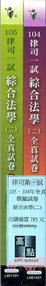 律司第一試105、104年全真模擬試卷綜合法學(二)套書