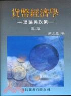 貨幣經濟學理論與政策