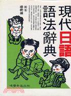 現代日語語法辭典