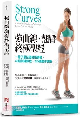 強曲線‧翹臀終極聖經:一輩子最佳健身指導書,48週訓練課程+265個動作詳解