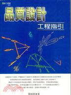 田口品質設計工程指引-中國生產力生產力叢書021