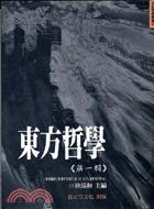 東方哲學(第一輯)