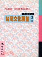 台灣文化展望-鄉土學叢刊(4)