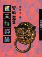 桓夫詩評論資料選集