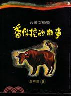 番仔挖的故事 台灣文學獎 長篇小說
