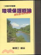 環境保護概論重點整理與題庫