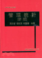 管理統計(新版)