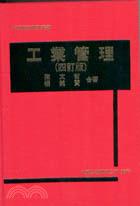 工業管理(四訂版)