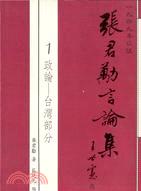 一九四九年以後張君勱言論集(政論-台灣部分)