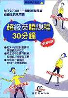 超級英語課程30分鐘-英語精進系列1