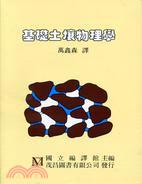 基礎土壤物理學