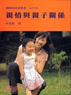 親情與親子關係-輔導與諮商叢書