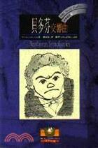 貝多芬交響曲(音樂導讀6)