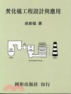 焚化爐工程設計與應用