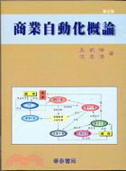 商業自動化概論(附光碟)(第五版)