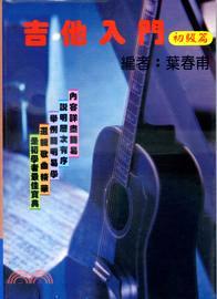 吉他入門-初級篇