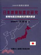 日本教育制度史研究:教育制度積效之評價與展望