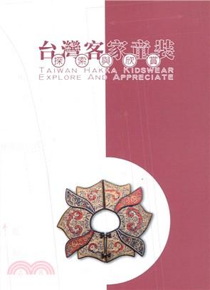 台灣客家童裝:探索與欣賞