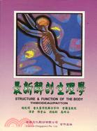 最新解剖生理學