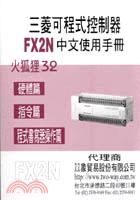 三菱可程式控制器FX2N中文使用手冊