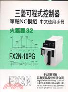 三菱可程式控制器單軸NC模組FX2N-10PG中文使用手冊
