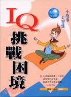 IQ挑戰困境-智慧叢書3