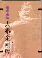 白話註釋大乘金剛經-仁化文庫1