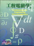 工程電磁學(偉明)
