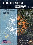 CMOS VLSI設計原理(偉明)