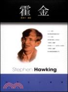 霍金-科學巨人叢書