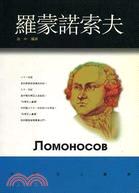 羅蒙諾索夫-科學巨人叢書