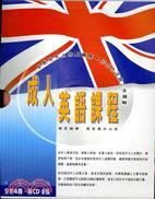成人英語課程(1-4)(附CD8張)