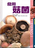 食用菇菌-物料系列6