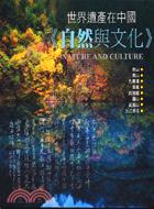 世界遺產在中國:自然與文化-觀天下2