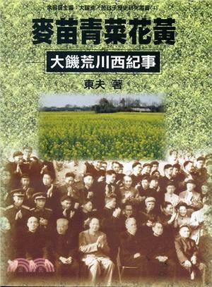 麥苗青菜花黃:大饑荒川西紀事