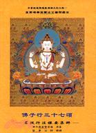 佛子 行三十七頌-菩提行法撮要集粹