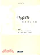 打開詩窗:香港詩人對談